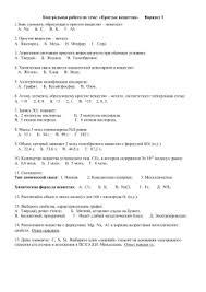 Строение атома Типы химической связи класс  Контрольная работа по теме Простые вещества 1 Знак элемента