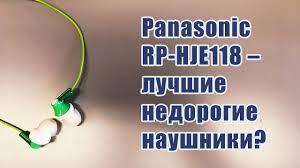 Тест <b>Panasonic RP</b>-<b>HJE118</b> - лучшие недорогие <b>наушники</b> ...