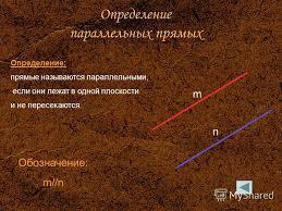 Презентация на тему Параллельные прямые Материалы к уроку  4 Определение параллельных
