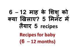 Diet Chart For Baby After 6 Months