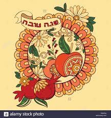 rosh hashanah greeting card rosh hashanah jewish new year greeting card design with apples and