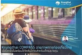 Krungthai COMPASS ฉายภาพท่องเที่ยวไทยเมื่อโลกยังไม่พร้อมใช้วัคซีนโควิดสำหรับเด็กและวัยรุ่น  สยามรัฐ
