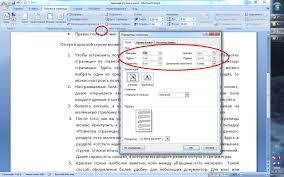 Красная строка в word 4 После того как вы установили привычные значения отступов от края страницы можно приступить к настройке значений красной строки