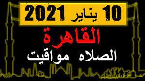 مواقيت الصلاة فى القاهرة 10 يناير 2021   القاهرة مواقيت الصلاه اليوم  Prayer  Times in Cairo - YouTube
