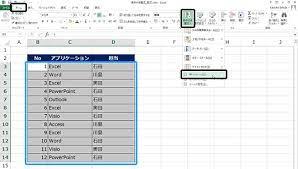 Excel 条件 付き 書式