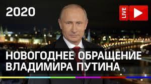 Новогоднее обращение Владимира Путина 2020. Прямая трансляция - YouTube