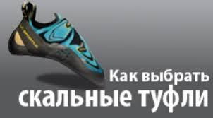 <b>La Sportiva</b>: Высотные, горные ботинки, <b>скальные туфли</b> ...