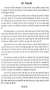 cover letter my father essay my father essay in hindi essay my  cover letter my father essay