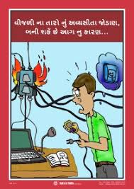 electrical safety gujarati safety posters safety posters electrical safety gujarati safety posters 9