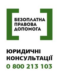 Урядова гаряча лінія з попередження домашнього насильства » Відділ освіти Дубровицької РДА