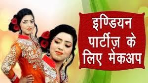 indian makeup in hindi for party or enement tutorial khoobsurati studio