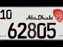 Dubai Number Plate Design Abu Dhabi Gets New Licence Plate Design Drive Arabia
