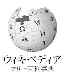 「Wikipedia started」の画像検索結果