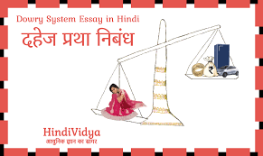 essay on dowry madrat co essay on dowry