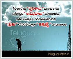 Mother Teresa Quotes Life cute Telugu Mother Teresa Quotations About Love Telugu Quotes 87