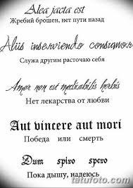 тату эскизы мужские надписи 09032019 001 Tattoo Sketches