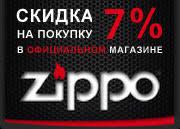 Как определить год выпуска по штампу на донышке <b>Zippo</b> ...