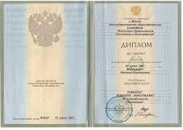 Дипломированный психолог психотерапевт Марушкевич Наталья Викторовна Дипломы и сертификаты