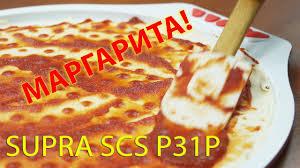 <b>Форма</b> для запекания SCS-P31P. <b>Пицца</b> Маргарита! - YouTube