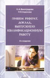 От конспекта к диссертации Мир книг скачать книги бесплатно Пишем реферат доклад выпускную квалификационную работу