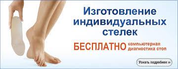 купить гелевые подушечки для <b>обуви</b> под стопу в Киеве