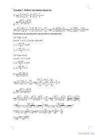 Контрольная работа № по Математическому анализу Вариант №  Контрольная работа №1 по Математическому анализу Вариант №14 08 05 15