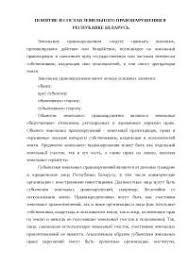 Административные правонарушения против здоровья населения диплом  Понятие и состав земельного правонарушения в Республике Беларусь реферат по теории государства и права скачать бесплатно