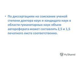 Презентация на тему Основные требования к кандидатской  12 По диссертациям