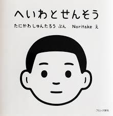 へいわとせんそう谷川俊太郎noritake Museumshop T Powered By Base