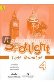 Книга Английский язык Английский в фокусе класс Контрольные  Английский язык Английский в фокусе 4 класс Контрольные задания