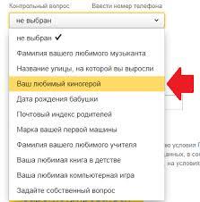 Как создать электронную почту на Яндекс После нажатия на эту кнопку вам будет предложено выбрать Контрольный вопрос Для этого нажмите на стрелку и выберите один из предложенных контрольных