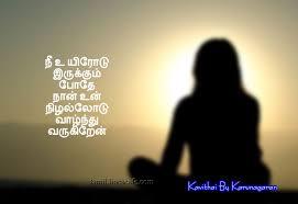 sad tamil kathal kavidhai with shadow picture of s nilalgal kavithai tamilil