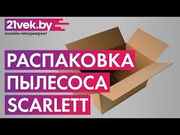 Распаковка - <b>Пылесос Scarlett SC-VC80C61</b> - YouTube