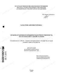 Диссертация на тему Правонарушения и юридическая ответственность  Диссертация и автореферат на тему Правонарушения и юридическая ответственность по Псковской Судной грамоте