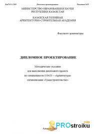 Расчетно пояснительная записка дипломного проекта ПРО стройку  Методические указания для выполнения дипломного проекта