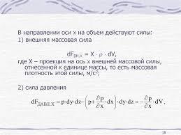 Гидрогазодинамика Основные понятия механики жидкостей и газов  В направлении оси х на объем действуют силы 1 внешняя массовая сила dfВН x x dv где Х проекция на ось х внешней массовой силы