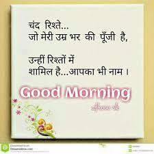 Good Morning Quotes Hindi Images Best Of Best Good Morning Quotes In Hindi Mobile Wallpaper New HD Quotes