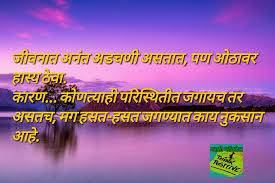 Marathi Motivation Quote Marathi Motivation Status Marathi Vichar