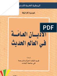 الاديان العامة في العالم الحديث.خوسيه كازانوفا.pdf