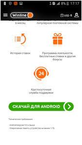 Скачать Приложение Для Андроида Winline