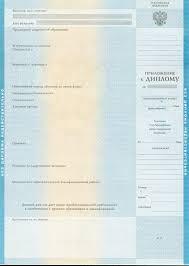 Приложение к диплому форма Главная страница