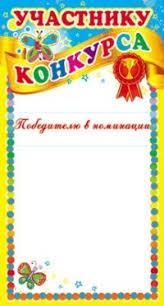 Мини диплом Участнику конкурса детский Купить книгу с  Мини диплом Участнику конкурса детский Купить книгу с доставкой my shop ru