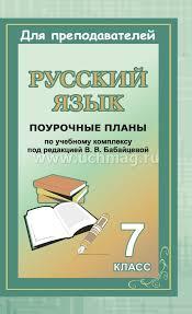 Русский язык класс поурочные планы по учебному комплексу В В  Русский язык 7 класс поурочные планы по учебному комплексу В В Бабайцевой