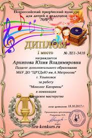 ЛИРА Всероссийские онлайн олимпиады и творческие конкурсы для  ДИПЛОМ ЛИРА 1 место jpg
