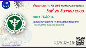 🔴 [Live] แถลงความคืบหน้า สถานการณ์... - กระทรวงสาธารณสุข