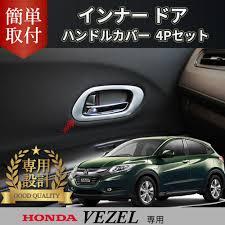 custom car door handles. ホンダヴェゼル Vezel RU Parts Inner Door Handle Cover 4P Set Garnish Bezel Custom Frame Inside Of Car Interior Introspectiveness Dress-up Honda Handles 7