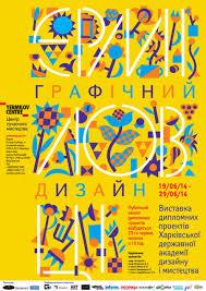В Харькове открывается выставка дипломных работ графического  В Харькове открывается выставка дипломных работ графического дизайна the architect