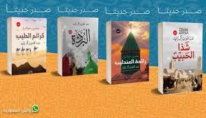 اربعة روايات للروائي عبدالعزيز آل زايد في سلسلة خلال عام