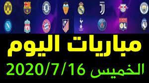 جدول مباريات اليوم الخميس 16-7-2020 بتوقيت القاهرة ومكة والقنوات الناقلة  والمعلقين - YouTube