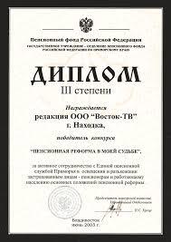 Награды Компания Восток ТВ Восток ТВ  Диплом 3 й степени Пенсионная реформа в моей судьбе 2003 год